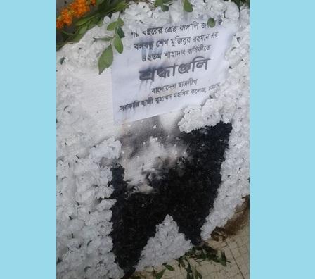 চট্টগ্রামে বঙ্গবন্ধুর প্রতিকৃতিতে অগ্নিসংযোগ